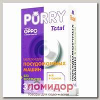Таблетки для посудомоечной машины Total Purry, 30 шт.