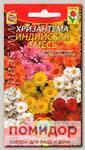 Хризантема Индийская, Смесь, 20 шт.