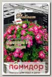 Петуния крупноцветковая Сферика Роз Морн F1, 20 шт. Platinum