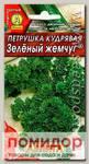 Петрушка кудрявая Зеленый жемчуг ®, 2 г