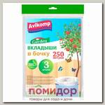AV Avikomp Garden Вкладыши в бочку Прозрачные 250 л, 3 шт. (пласт)