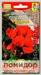 Цикламен персидский Розалия, 3 шт.