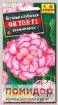 Бегония Он Топ Розовый ореол F1, 5 шт. PanAmerican Seeds