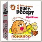 Снеки сибирские СтройНяшки DUET-ДЕСЕРТ, 20 г