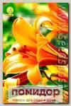 Лилия трубчатая AFRICAN QUEEN, 2 шт.