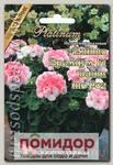 Пеларгония садовая Пинто Премиум Вайт то Роз F1, 5 шт. Platinum