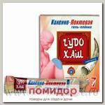 Гель-пленка коленно-локтевая Чудо Хаш, 7х10 мл