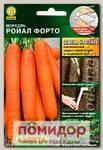 Морковь Ройал Форто (на ленте), 8 м