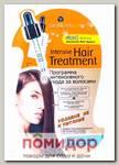 Программа интенсивного ухода за волосами Увлажнение и питание (сыворотка+маска), 8 х 15 г