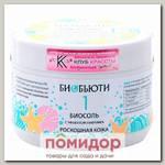 Биосоль №1 с эффектом лифтинга Роскошная кожа, 450 г