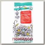 Чай черный цейлонский премиальный Земляничное утро, 70 г
