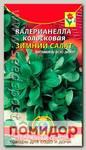 Валерианелла колосковая Зимний салат, 0,2 г