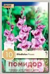 Гладиолус крупноцветковый PASSOS, 10 шт. NEW