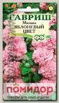Мальва Яблоневый цвет, 0,1 г