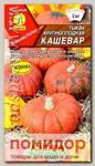 Тыква крупноплодная Кашевар, 0,2 г