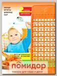 Овощерезка ТЕРКА БЕЙБИ-ГРЕЙТЕР (BABY-GRATER) оранжевая