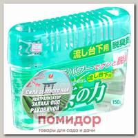 Поглотитель запахов под раковину с экстрактом Зеленого чая Kokubo, 150 г