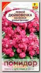 Левкой карликовый Дюймовочка Розовый бриллиант, 0,1 г
