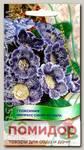 Глоксиния Импресс Синие чернила, 5 шт.