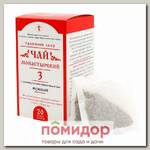 Чай Монастырский №3 Мужской Солох Аул, 20 ф/п