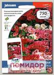 Годеция Махровая, Смесь, 750 шт.