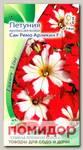 Петуния крупноцветковая Сан Ремо Арлекин F1, 10 шт. Luxury Line