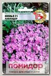 Петуния каскадная мелкоцветковая Нинья Лавандер F1, 5 шт.