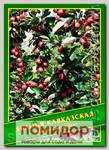 Яблоня Кавказская, 0,5 г (158 шт.)