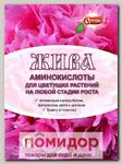 Удобрение из аминокислот ЖИВА для цветов, 5 г