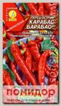 Перец острый Карабас Барабас ®, 0,3 г