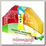 Мыло ручной работы Тропический массаж BIOFRESH, 80 г