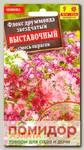 Флокс Выставочный, Смесь, 0,2 г
