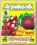 Агрикола 4 (для моркови, свеклы, редиса), 50 г