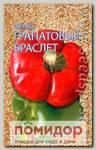 Перец сладкий Гранатовый браслет, 10 шт.