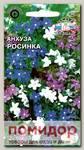 Анхуза капская карликовая Росинка, Смесь, 0,2 г