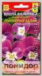 Виола Вильямса Велюр Пурпурно-Белая, 10 шт.