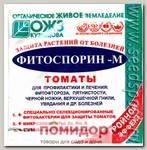 Фитоспорин-М Томаты (биофунгицид, порошок), 10 г
