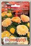 Астра китайская Хризантелла Золотая осень, 40 шт.