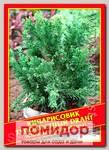 Кипарисовик Туполистный «Draht», 0,2 г