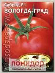 Томат Вологда - град F1, 11 шт.