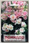 Антирринум махровый (Львиный зев) Твинни Роз F1, 10 шт. Platinum