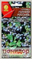 Голубика Голубая россыпь, 0,01 г