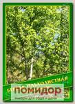 Береза Ольхолистная, 0,5 г (300 шт.)