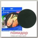 Лист тефлоновый для сковороды, 26 см