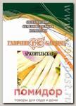 Спаржа Аржентельская, 50 г Профессиональная упаковка