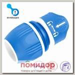 """Быстросъемный коннектор для шлангов d 1/2"""" -  5/8"""" - 3/4"""" (12.5 - 15 - 19 мм) AS"""