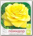 Роза чайно-гибридная СТАРЛАЙТ, 1 шт.