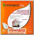 Укрывной материал Агротекс 60 Двойная защита. Армированный Бело-Красный 3,0х10 м