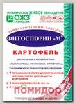 Фитоспорин-М Картофель, (биофунгицид, порошок), 30 г