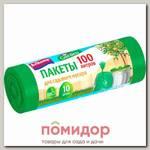 AV Avikomp Garden Пакеты ПВД для Садового мусора Зеленые 100 л, 10 шт. (рулон)